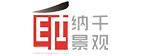 上海纳千景观环境设计有限公司