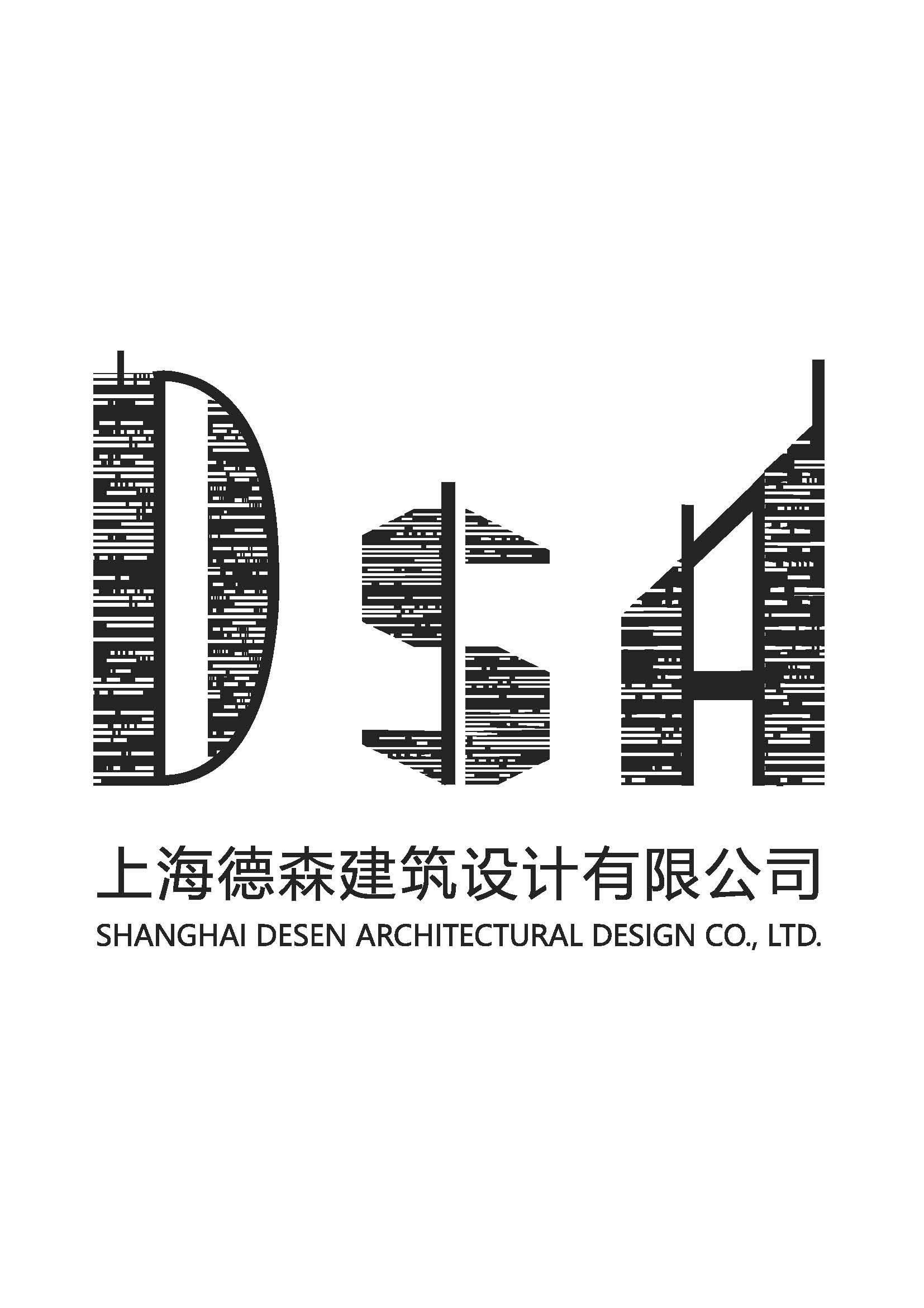 上海德森建筑设计