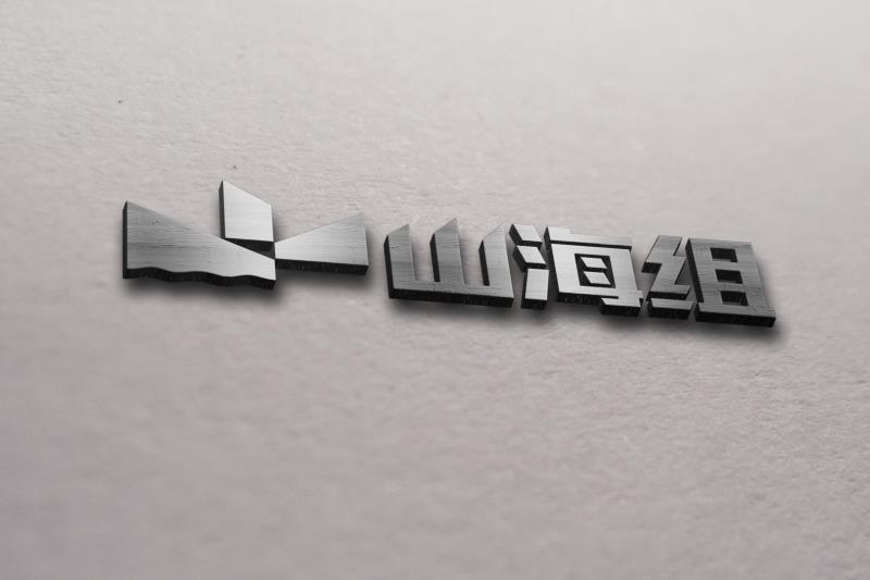杭州山海组建筑设计有限公司
