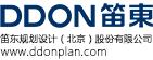 笛东规划设计(北京)股份有限公司