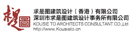 深圳市求是图建筑设计事务所有限公司