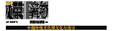 广州竣丽-禅韵空间设计机构