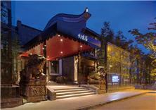 成都钓鱼台精品酒店建筑设计