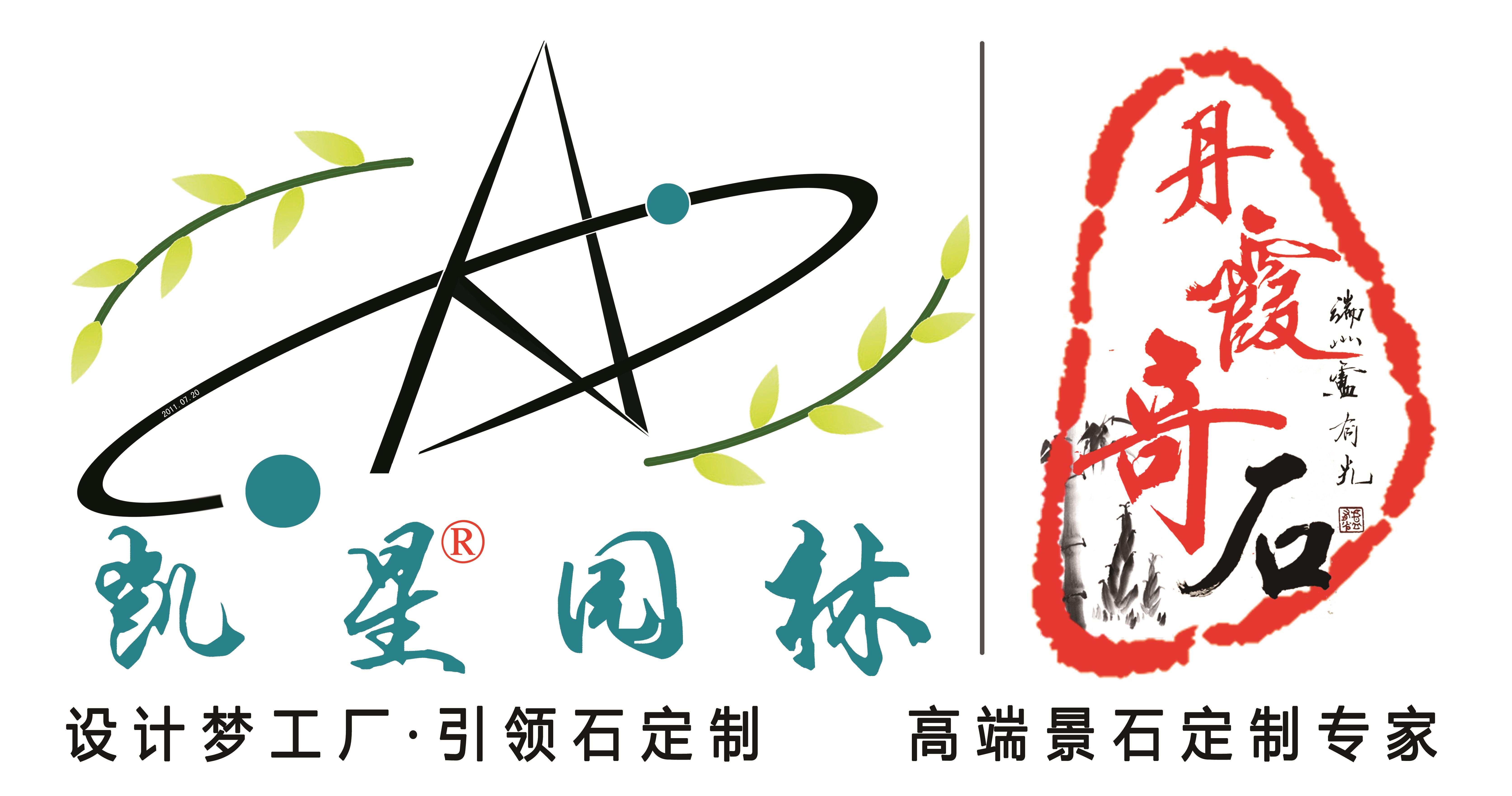 广州凯星园林绿化工程有限公司