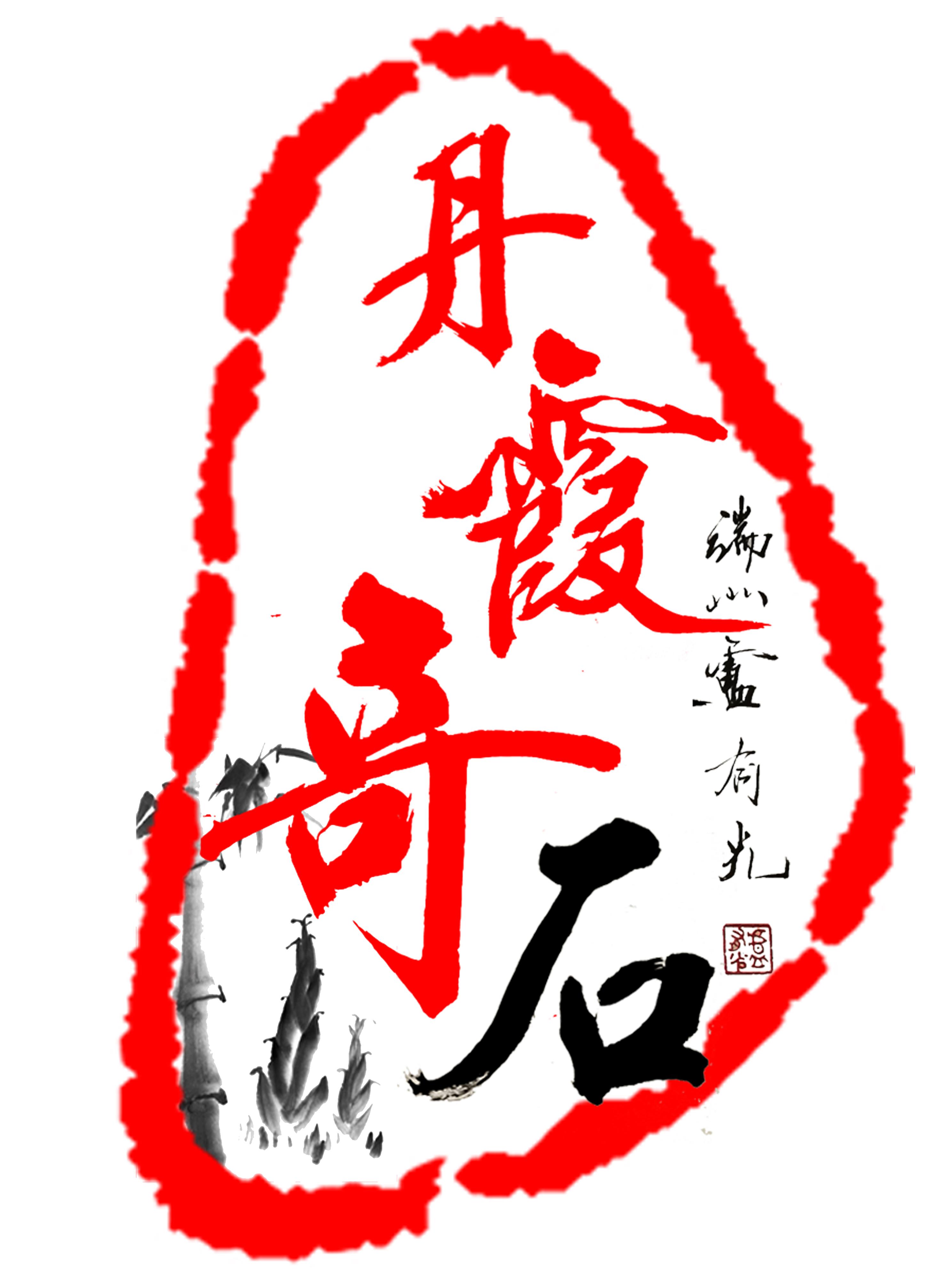 丹 霞 奇 石