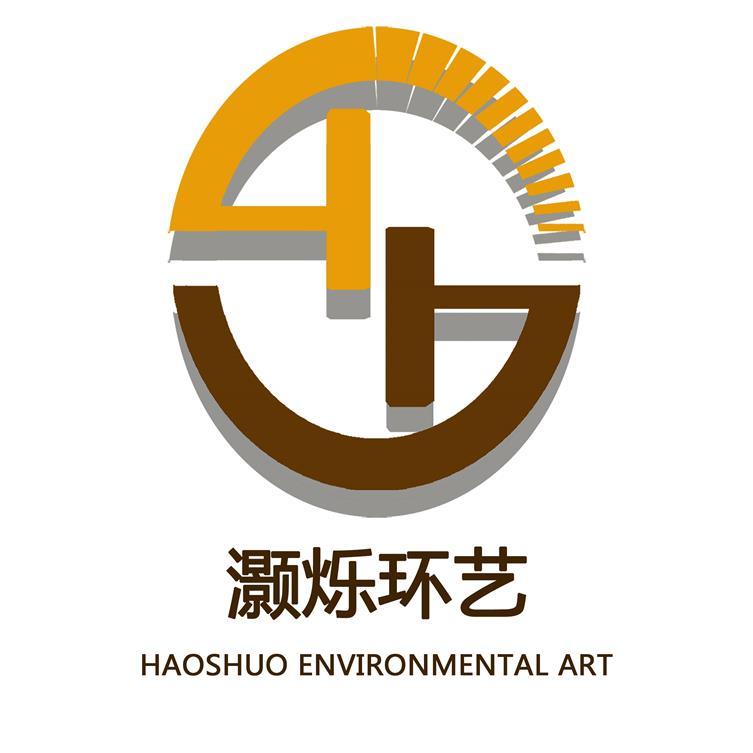 上海灏烁环境艺术有限公司