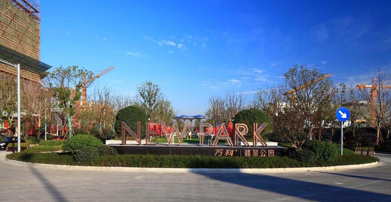 上海万科翡翠公园景观设计