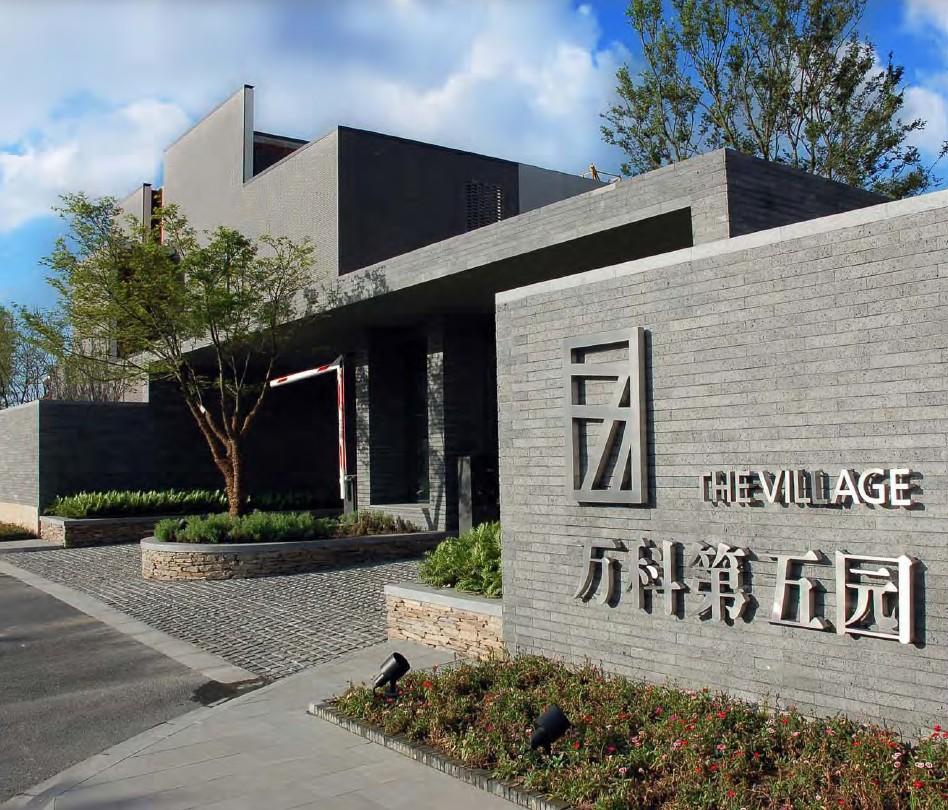 万科上海第五园景观设计