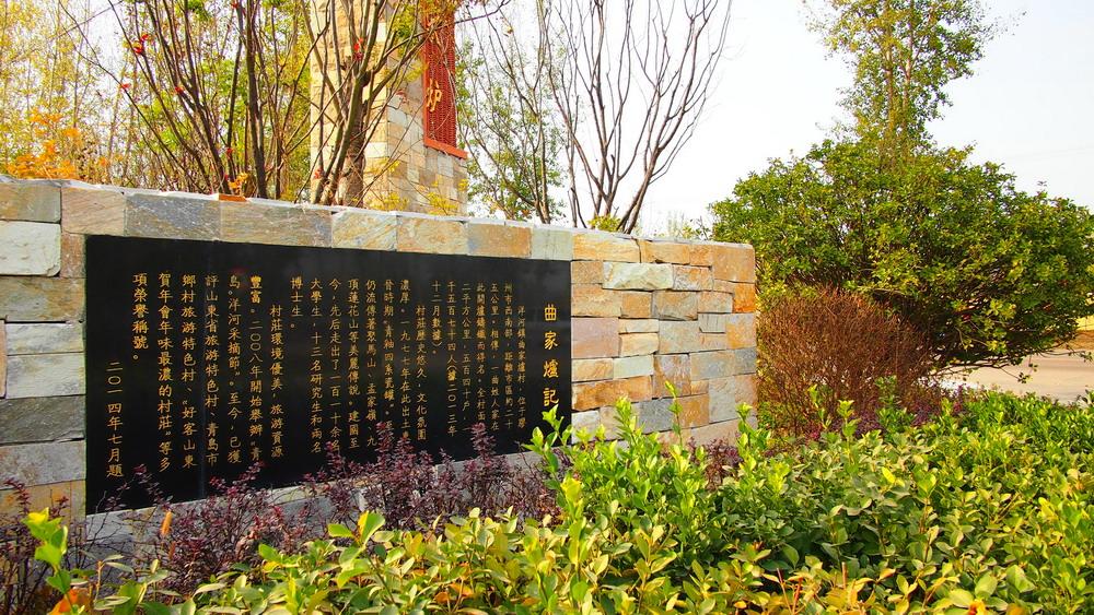 胶州洋河镇曲家芦乡村文明家园景观规划