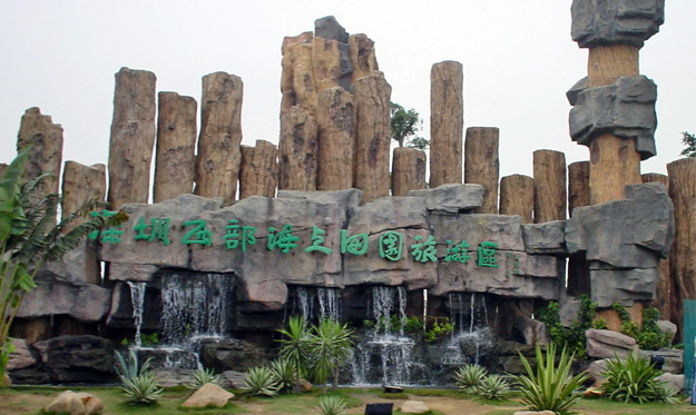 深圳海上田园风光旅游区
