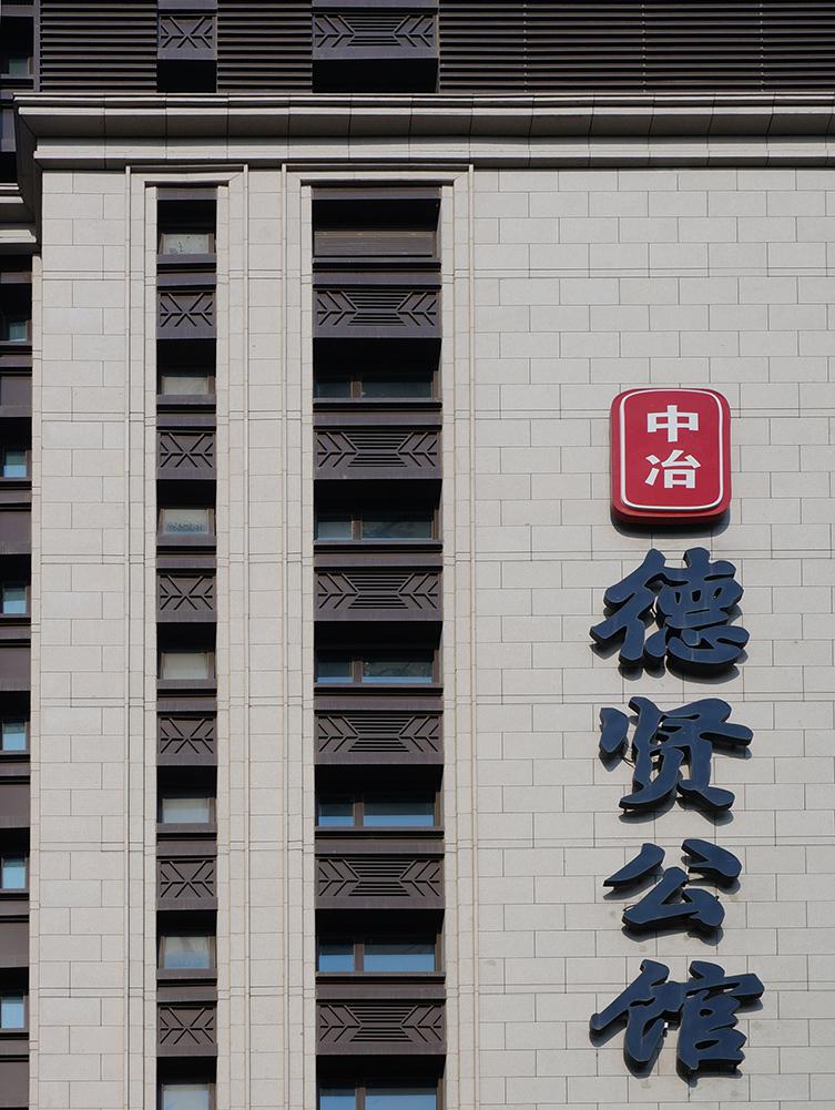 北京中冶德贤公馆