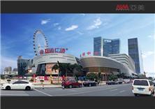 廣州萬達·星港城