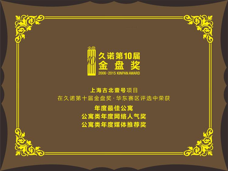 上海古北壹号奖状1.jpg