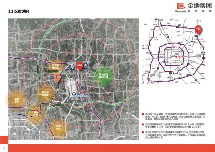 201509029-顺义仁和-报复函文本-4_页面_003.jpg