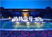 杭州濱綠武林壹號景觀設計