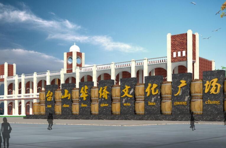 台山市华侨文化广场项目监理招标(第二次)
