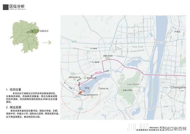 梅溪湖·金茂湾展示区景观设计