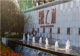 绍兴景瑞曦之湖景观设计