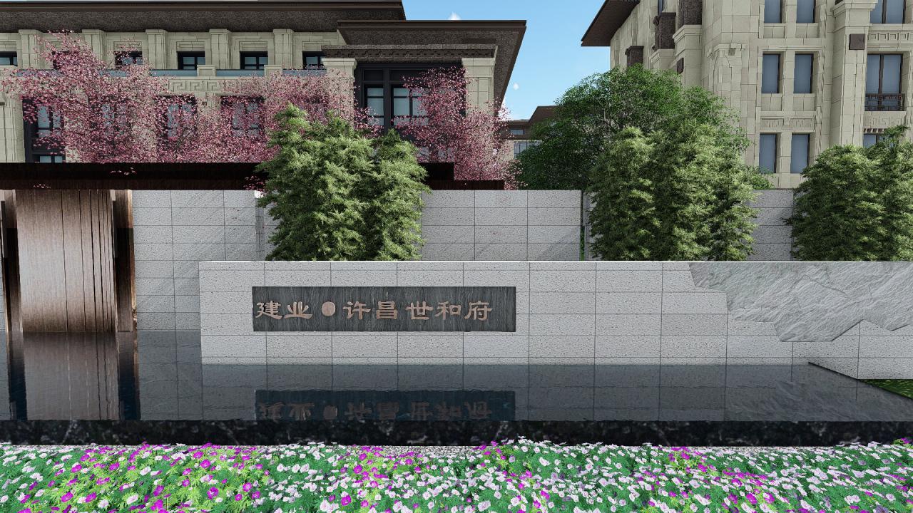 许昌建业世和府
