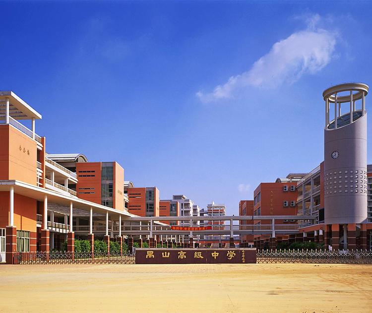 禺山高级中学