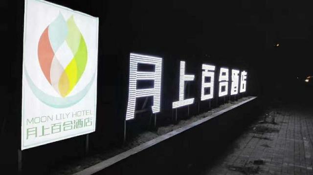 月上百合酒店(河北邢台)