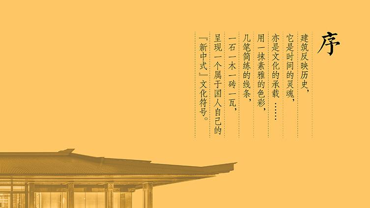 合肥 葛洲坝中国府-微信-02.jpg