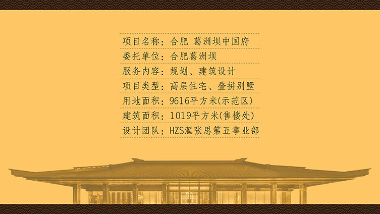 合肥 葛洲坝中国府-微信-28.jpg