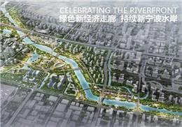 中交奉化城市转型示范区滨江生态公园项目景观规划设计