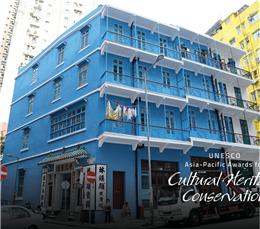 香港蓝屋活化工程