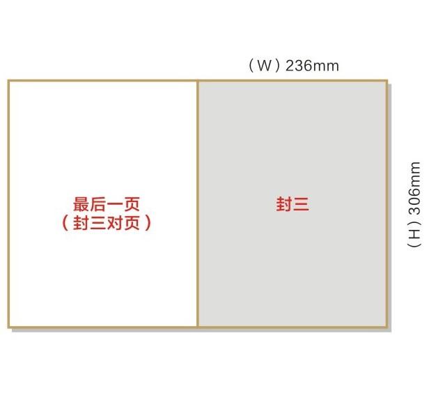 封三广告 - 副本.jpg