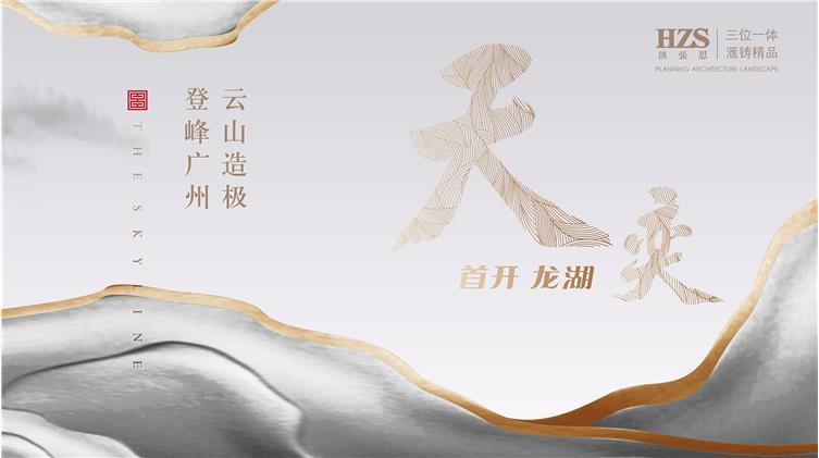 广州龙湖天奕1.jpg