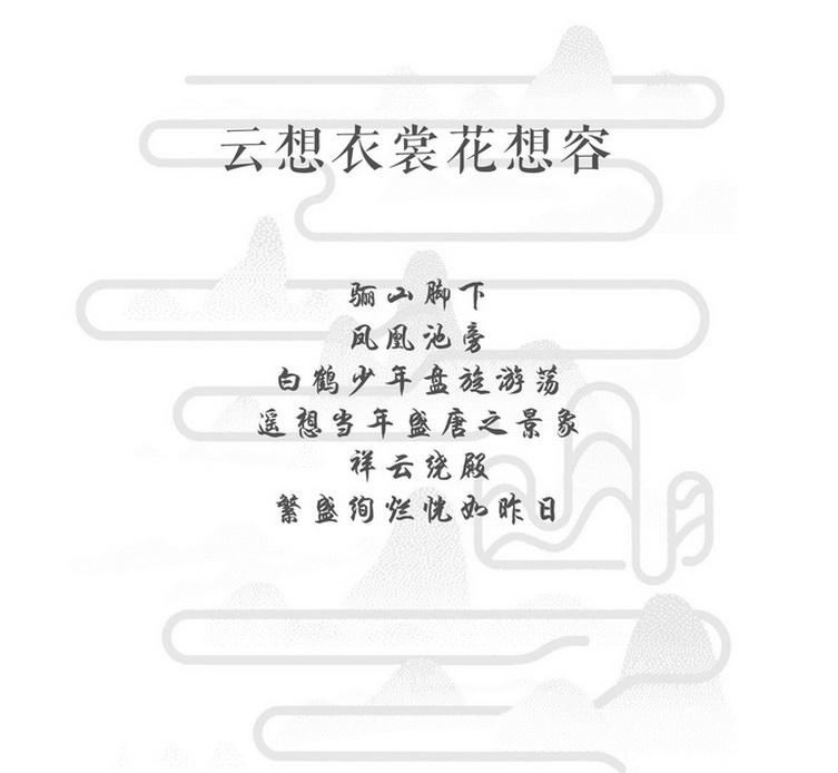 云想衣裳_调整大小.jpg