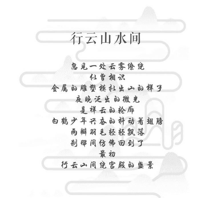 行云水间_调整大小.jpg
