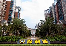 广州保利城
