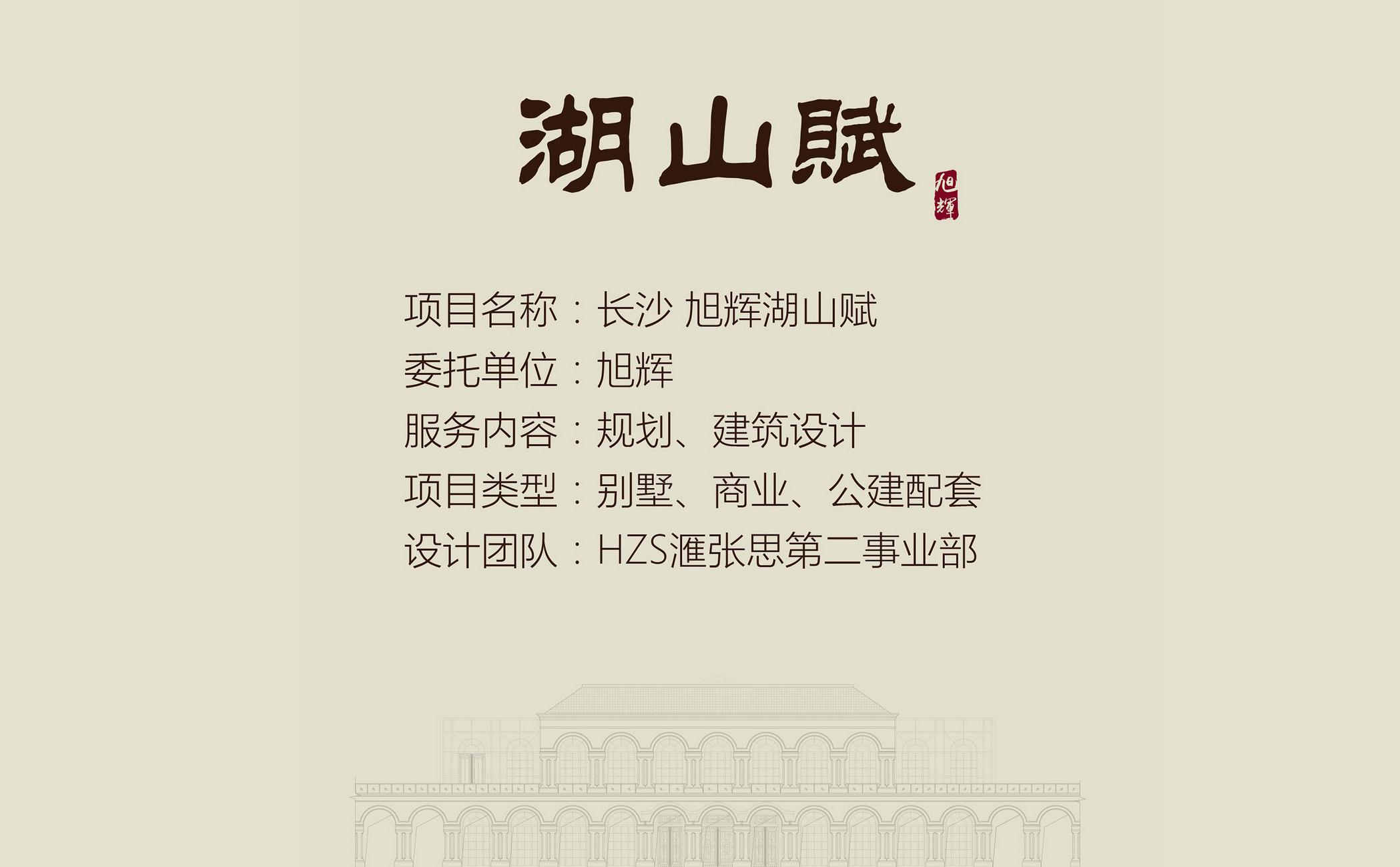 长沙 旭辉恒高紫荆(湖山赋)-微信_33_调整大小.jpg