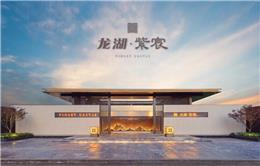 西安龙湖紫宸一期