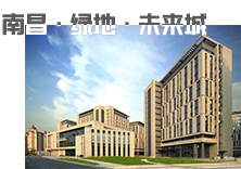 南昌·绿地·未来城