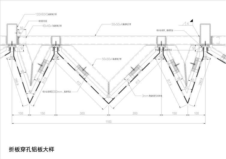 20180802-合肥正荣售楼处-报奖整理-折板大样平剖.jpg