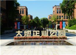 重慶兩江新區大地工谷產業園