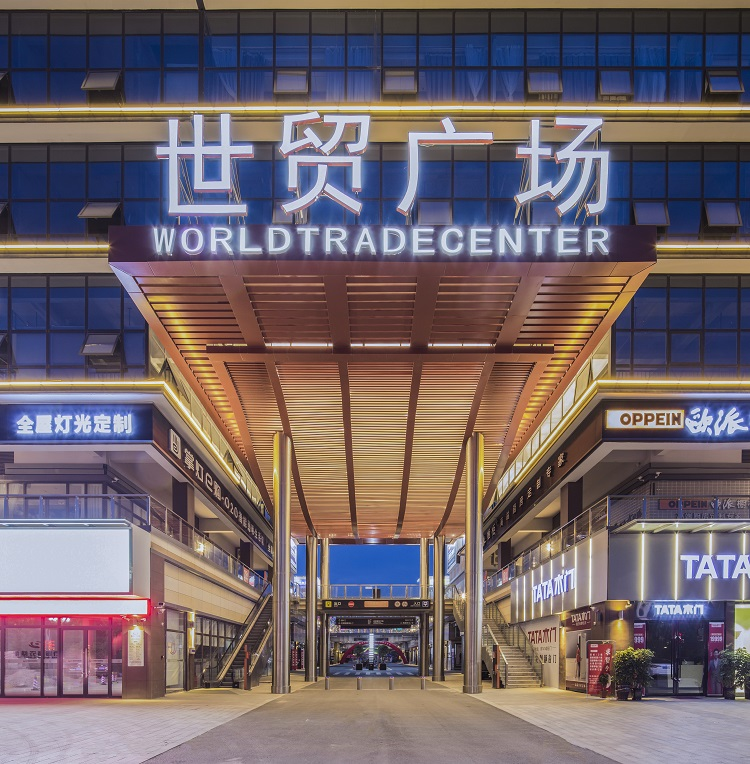 新蔡世贸广场