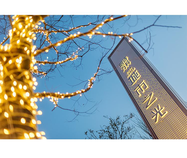杭州万科·城市之光