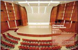 重慶歌劇院