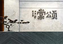 本则设计 | 常州雅居乐售楼处:棠颂梦华,呈韵律诗雅