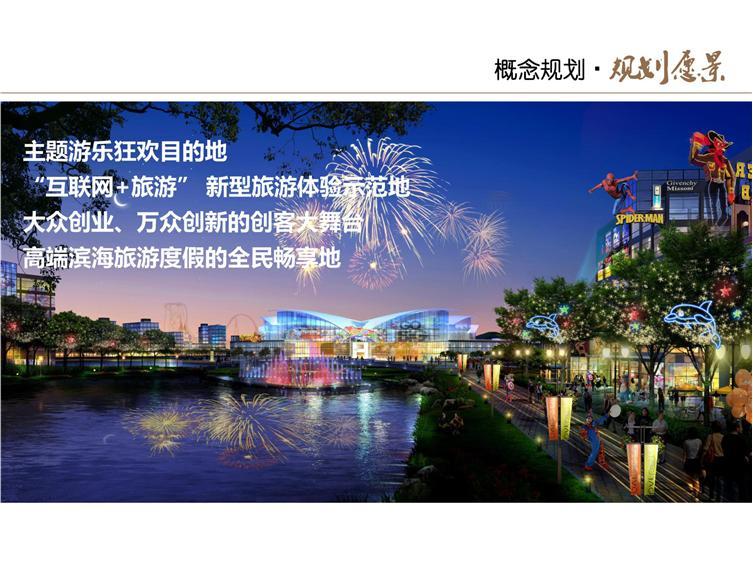 浙江山水六旗国际度假区_页面_03.jpg