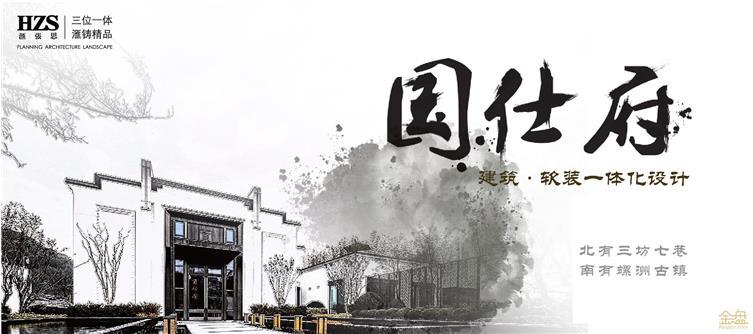 福州国仕府-01.jpg