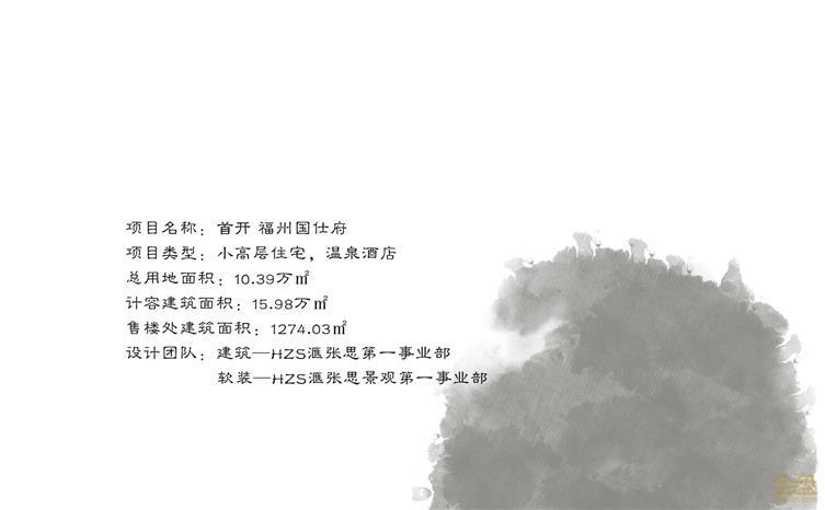福州国仕府-03.jpg