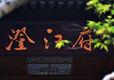 江阴旭辉·澄江府