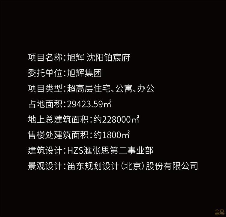 旭辉铂宸府-06.jpg