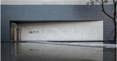 中南 · 玖宸销售中心