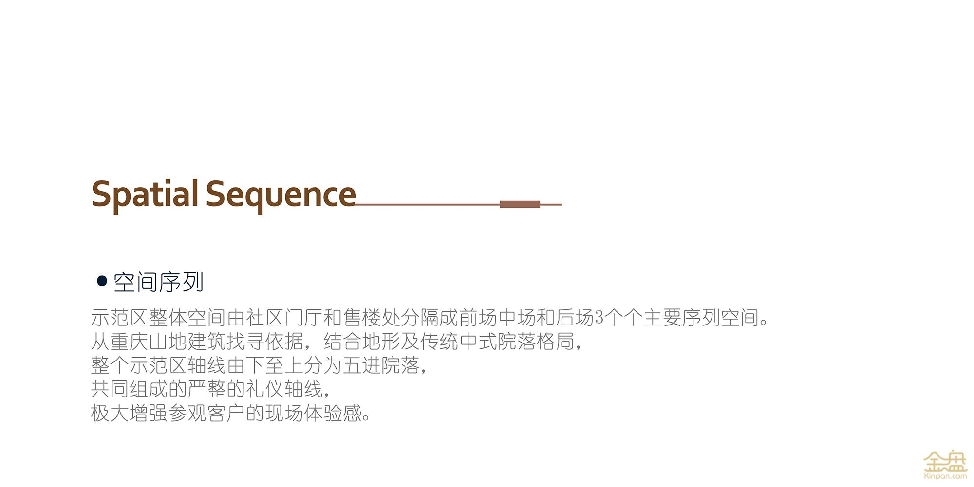 重庆新城-12.jpg